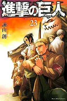[諫山創]の進撃の巨人(23) (週刊少年マガジンコミックス)
