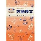 英語長文 高校中級用 12 (発展30日完成シリーズ)