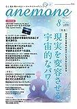 anemone(アネモネ) 2017年 08 月号 [雑誌]