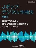 Jポップ・デジタル作曲法オフィシャルテキスト vol.1 はじめての作曲〜曲づくりの基本を身に付ける