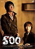 ス SOO [DVD]