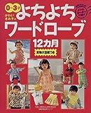 かわいきみ子のよちよちワードローブ12カ月―0~3才 (主婦の友生活シリーズ―「わたしの赤ちゃん」手作りBOOK)