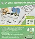 [中国移動香港] 中国全土 香港 澳門 (マカオ) 2GB 4G/3G 10日間 大湾区 データ通信SIMカード 100分通話+100通SMS付き[香港電話番号]