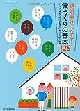 絶対幸せになる! 家づくりの基本125 (エクスナレッジムック)