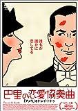 巴里の恋愛協奏曲 [DVD]
