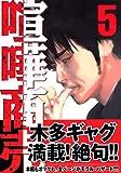 喧嘩商売(5) (ヤンマガKCスペシャル)