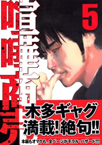 喧嘩商売(5) (ヤンマガKCスペシャル)の詳細を見る