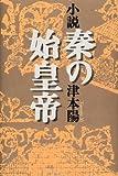 小説秦の始皇帝