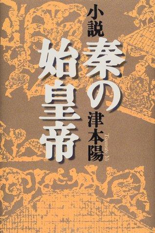 小説秦の始皇帝の詳細を見る
