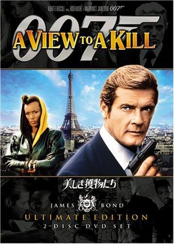 007 美しき獲物たち アルティメット・エディション [DVD]の詳細を見る