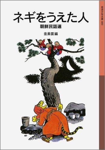 ネギをうえた人―朝鮮民話選 (岩波少年文庫)の詳細を見る