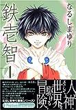 鉄壱智 1 (IDコミックス ZERO-SUMコミックス)