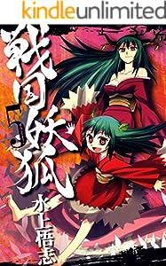 戦国妖狐 5巻 (コミックブレイド)