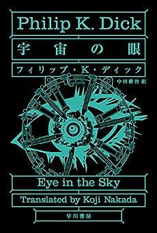 宇宙の眼 ハヤカワ文庫SF