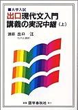 出口現代文入門講義の実況中継―大学入試 (上)