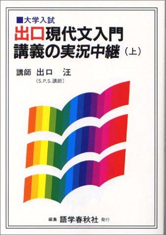 出口現代文入門講義の実況中継—大学入試 (上)
