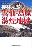 雲仙・島原湯煙地獄 (光文社文庫)