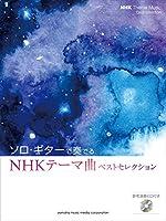 ソロ・ギターで奏でるNHKテーマ曲ベストセレクション 【参考演奏CD付】