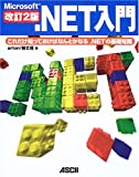Microsoft .NET入門―これだけ知っておけばなんとかなる.NETの基礎知識