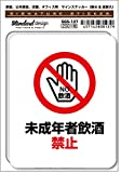 SGS-127 サインステッカー 未成年者飲酒禁止(識別・標識 ・注意・警告ピクトサイン・ピクトグラムステッカー)