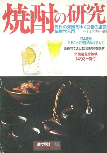 焼酎の研究―時代の先端をゆく白色の旗頭 焼酎学入門 (暮しの設計 (15号))