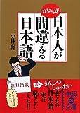 日本人がかならず間違える日本語 (中経の文庫)