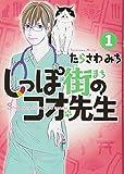 しっぽ街のコオ先生 1 (オフィスユーコミックス)