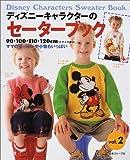 ディズニーキャラクターのセーターブック〈Vol.2〉