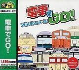 爆発的1480 電車でGO! Windows版
