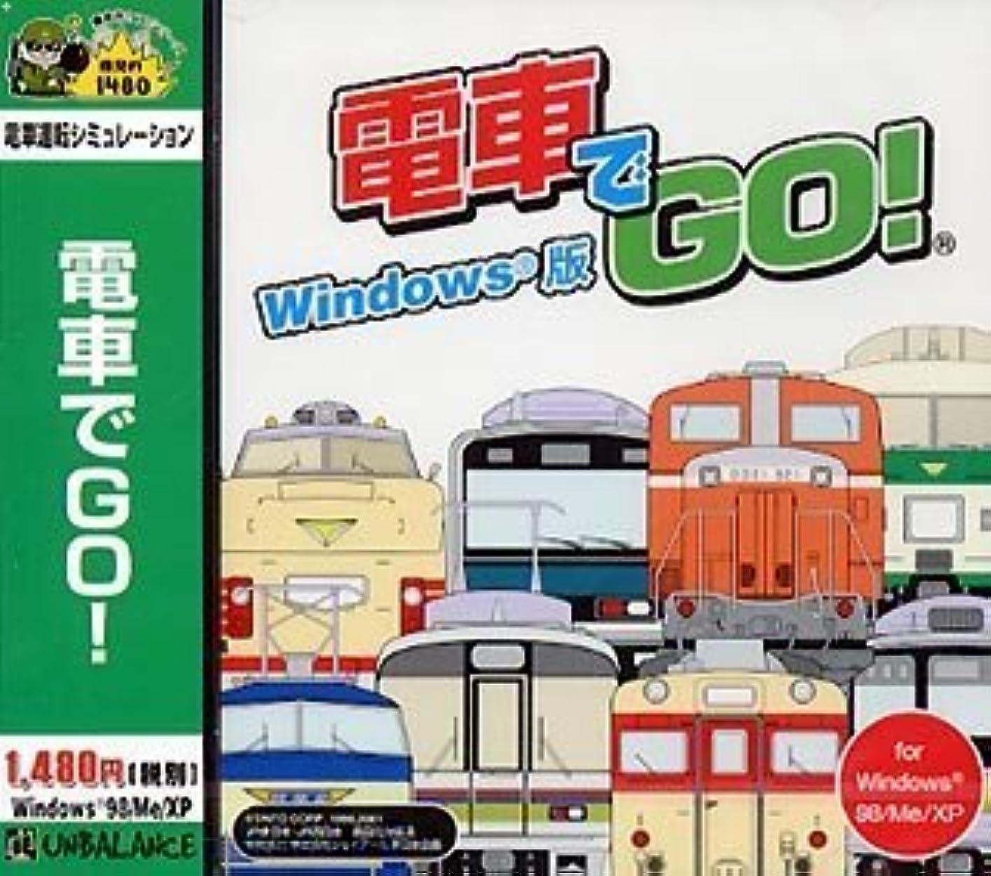 ご近所作詞家レース爆発的1480 電車でGO! Windows版
