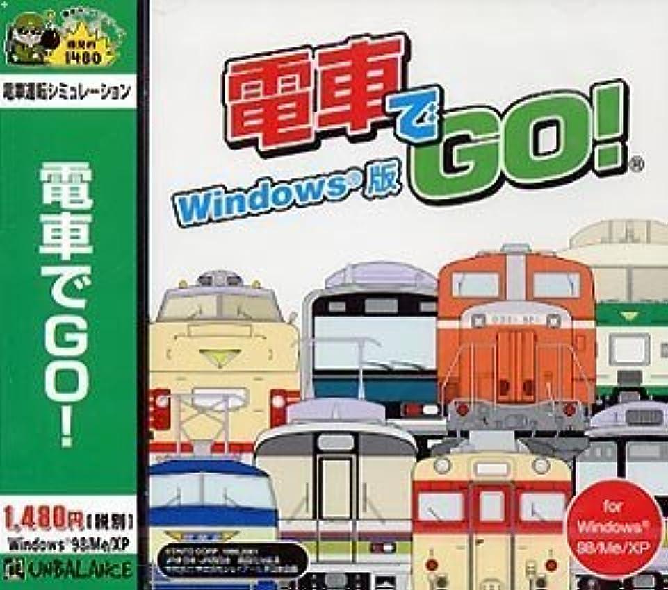 開業医シャベルシネマ爆発的1480 電車でGO! Windows版
