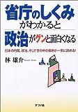 省庁のしくみがわかると政治がグンと面白くなる―日本の内閣、政治、そして世の中の動きが一気に読める!
