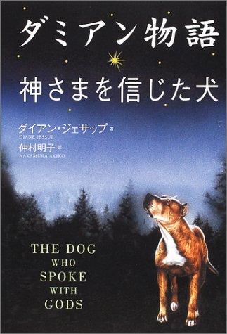 ダミアン物語―神さまを信じた犬の詳細を見る