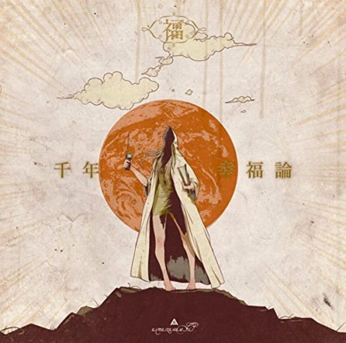 古いSF映画/amazarashiには元ネタがある!?過去3作品の集大成となるPVと歌詞の意味を解説の画像