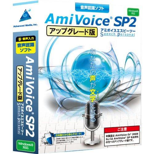 エムシーツー 音声認識ソフト AmiVoice SP2 アップグレード版
