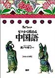 ゼロから始める中国語―30日間会話入門 (<テキスト>)