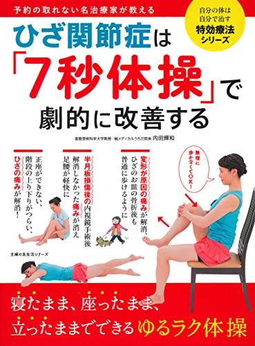 ひざ関節症は「7秒体操」で劇的に改善する (主婦の友生活シリーズ)