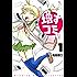 増すコミ(1) (週刊少年マガジンコミックス)
