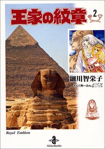王家の紋章 (2) (秋田文庫)の詳細を見る