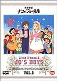 若草物語 ナンとジョー先生 8[DVD]