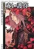 赤い護符【新版】 <ルーンの杖秘録2> (創元推理文庫)