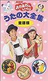 NHK「おかあさんといっしょ」うたの大全集~童謡編~ [VHS]
