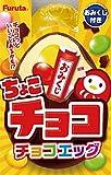 フルタ製菓 ちょこチョコチョコエッグ 32g