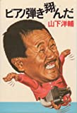 ピアノ弾き翔んだ (1981年) (徳間文庫)