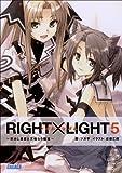 RIGHT×LIGHT5~求めし愚者と天喰らう魔狼~ (ガガガ文庫)