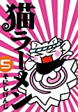 猫ラーメン 5巻 (コミックブレイド)