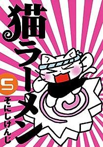 猫ラーメン 5巻 表紙画像