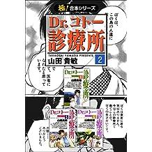 【極!合本シリーズ】 Dr.コトー診療所2巻