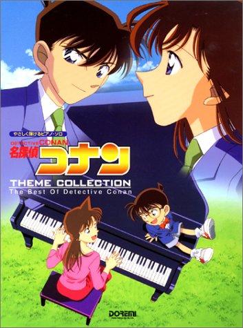 ピアノソロ 名探偵コナン テーマ曲集 (やさしく弾けるピアノ・ソロ)