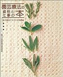 園芸療法の資格と仕事の本―園芸療法テキスト 基礎編